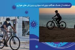 استفاده-از-ماسک-در-ورزش-و-دوچرخه-سواری