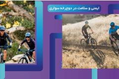 ایمنی-و-سلامت-در-دوچرخه-سواری