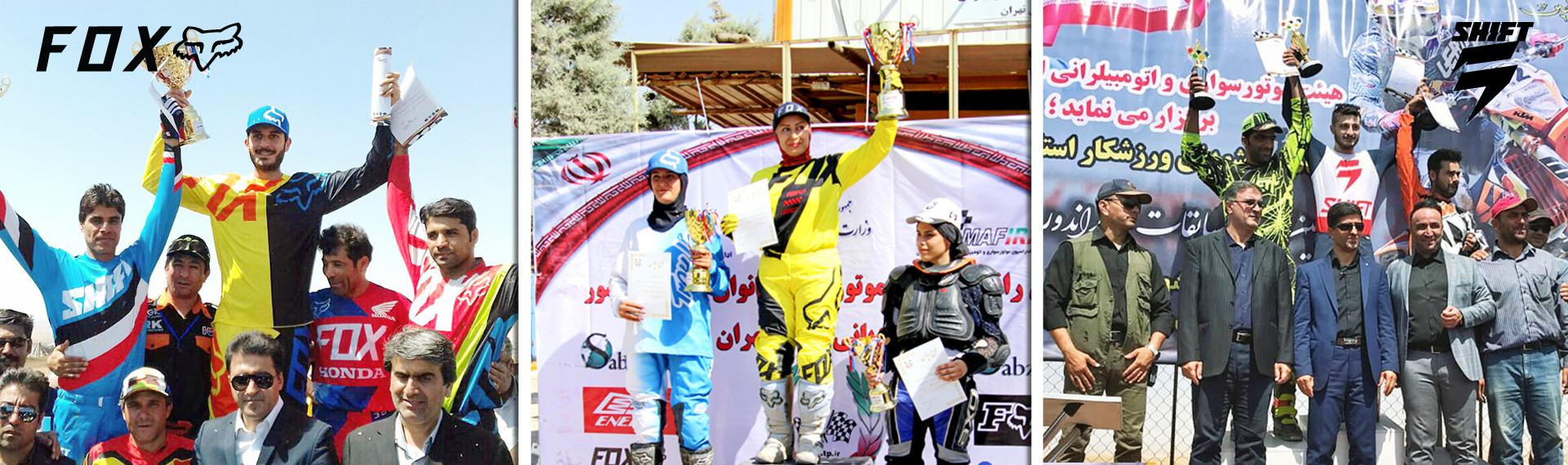 افتخارات اعضای تیم فاکس و شیفت در مسابقات موتورسواری ایران شهریور ماه 1397