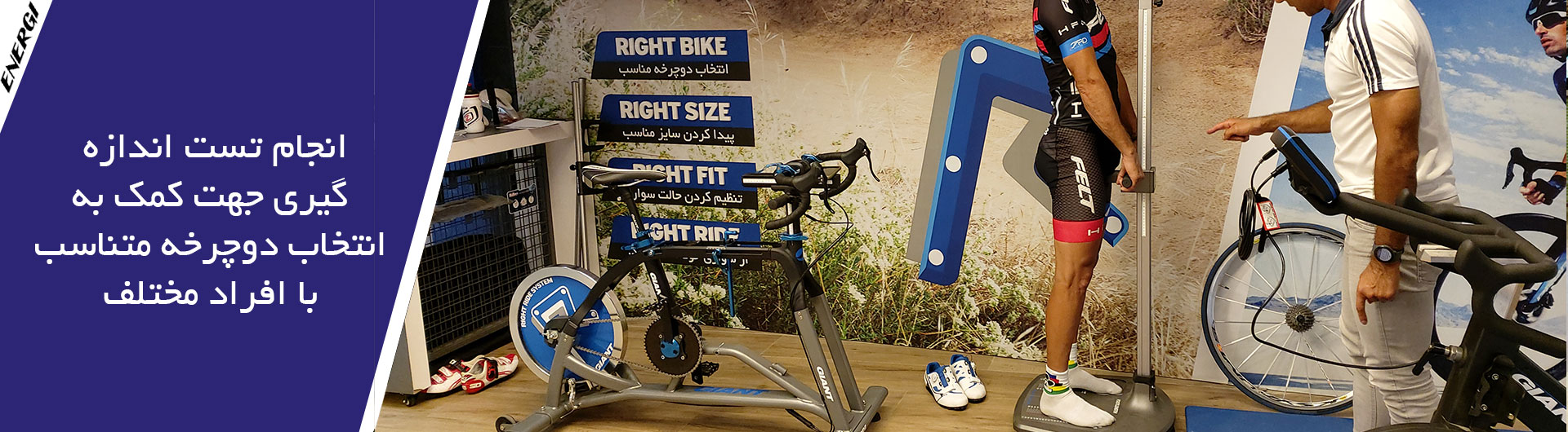 تست-اندازه-گیری-دوچرخه