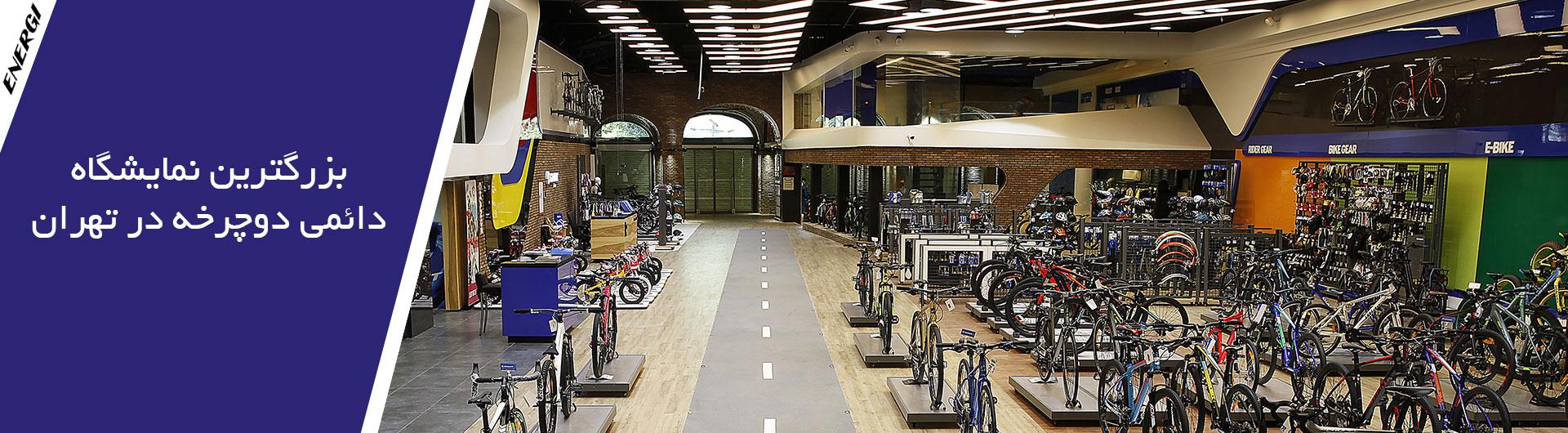 نمایشگاه-دائمی-دوچرخه
