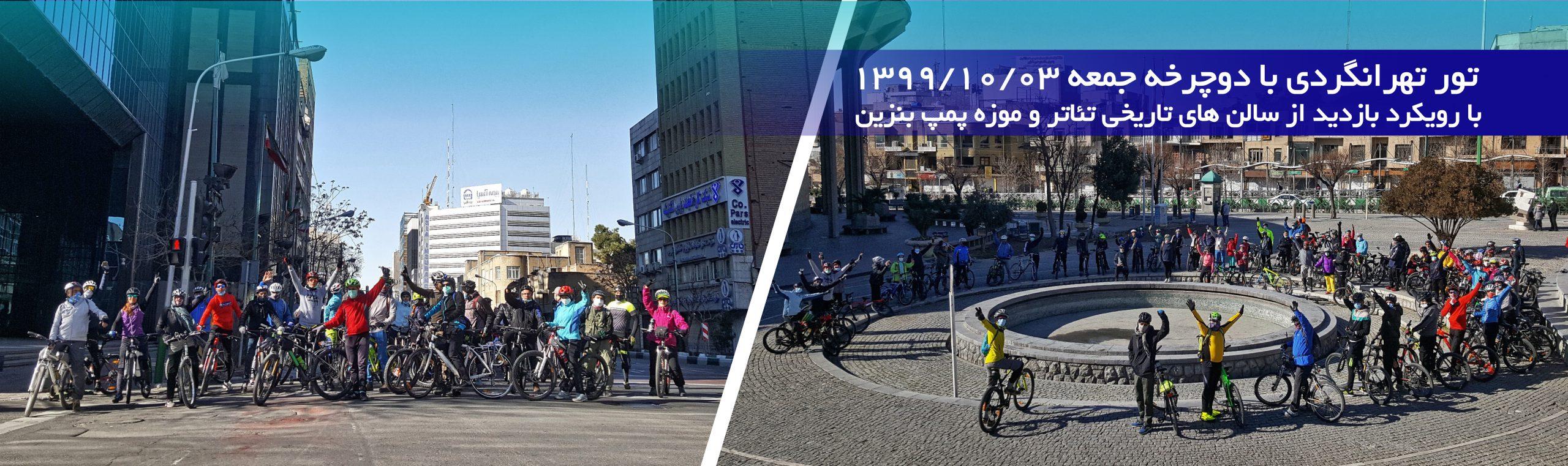 تور تهرانگردی با دوچرخه به مناسبت روز هوای پاک