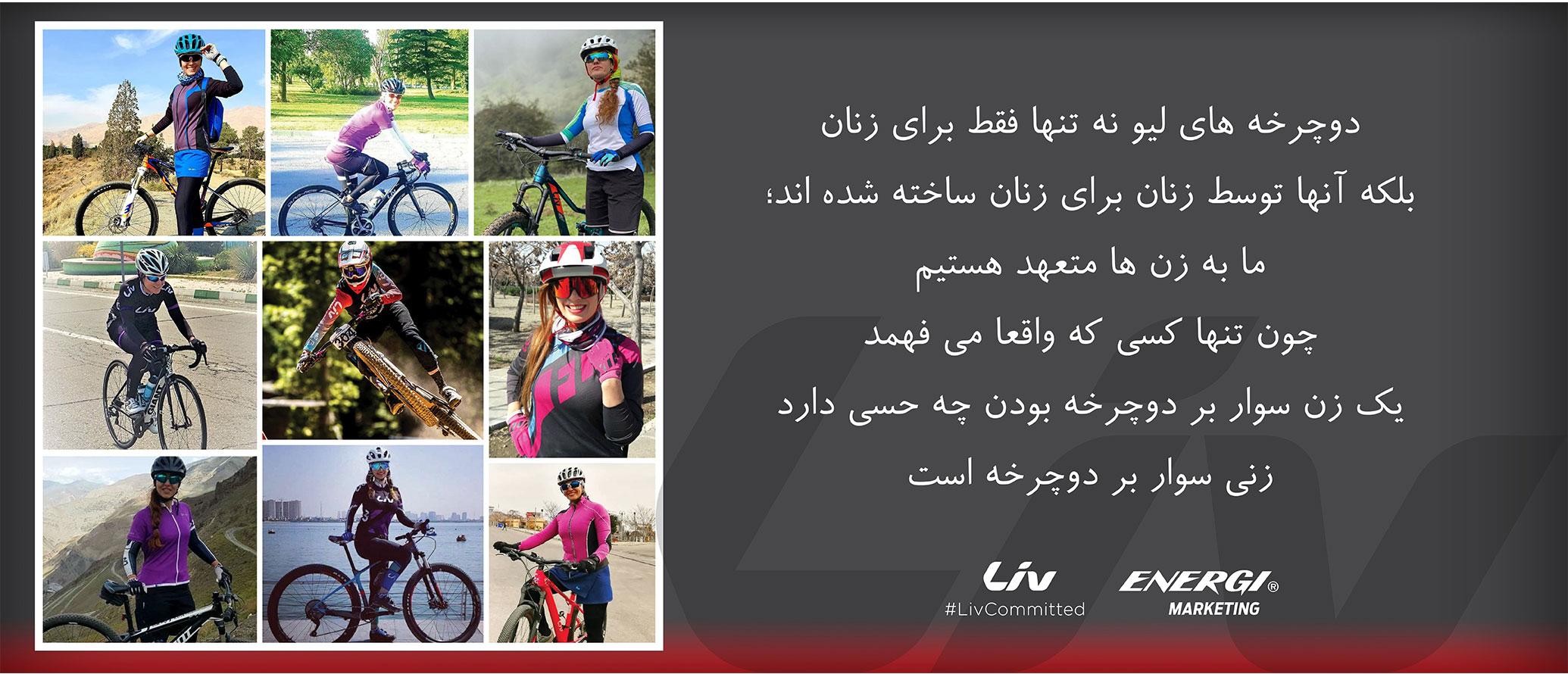 مارک جهانی دوچرخه سواری Liv